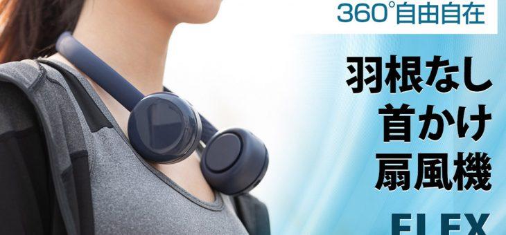 【おしゃれに熱中症対策】ヘッドホンのような羽根なし首かけ扇風機「FLEX(フレックス)」発売